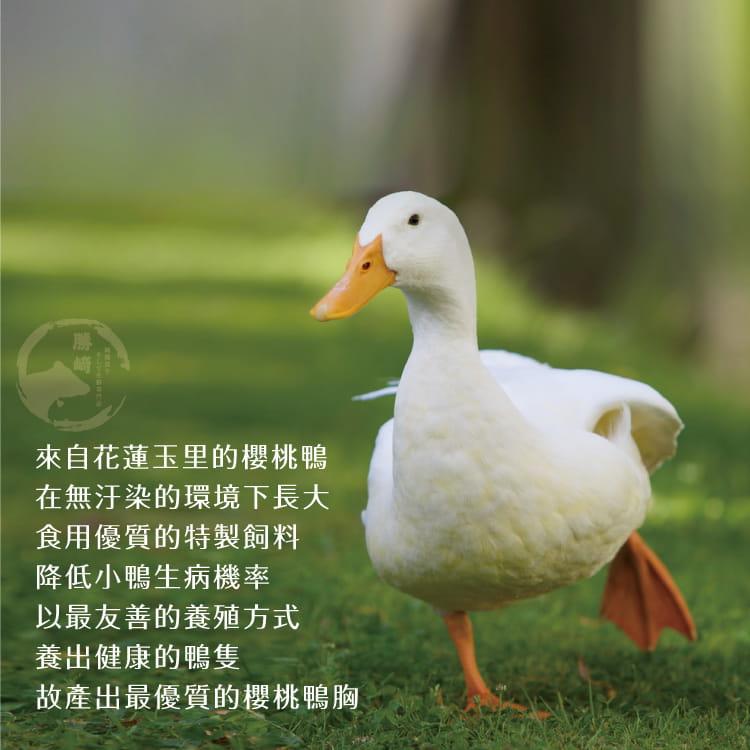 欣明◆國產嚴選超厚切櫻桃鴨胸(340g/1片) 7