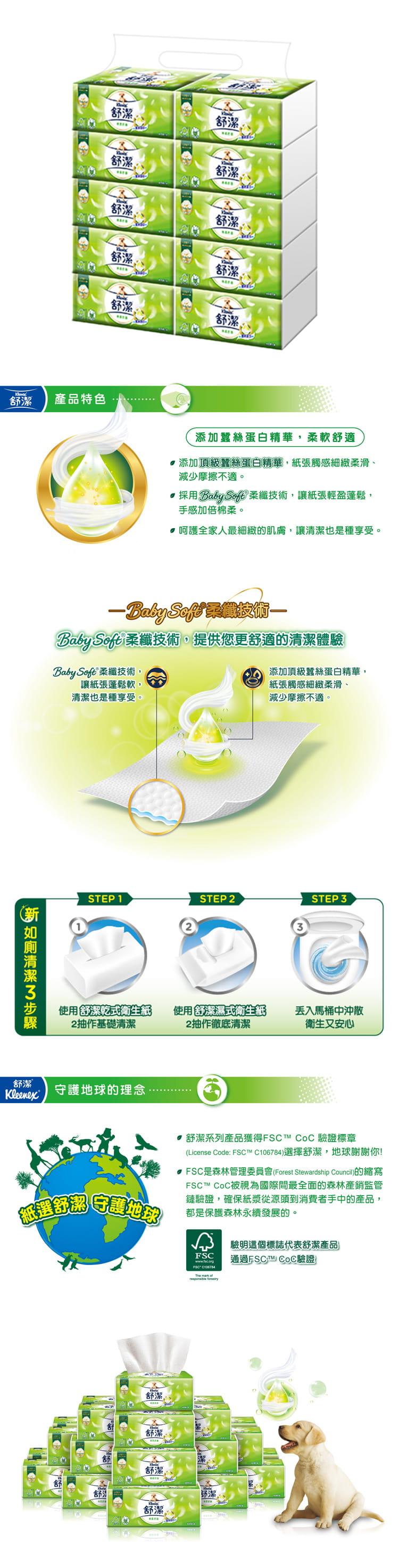 【雙11限定】舒潔 棉柔舒適抽取衛生紙(100抽x40包/箱) 1