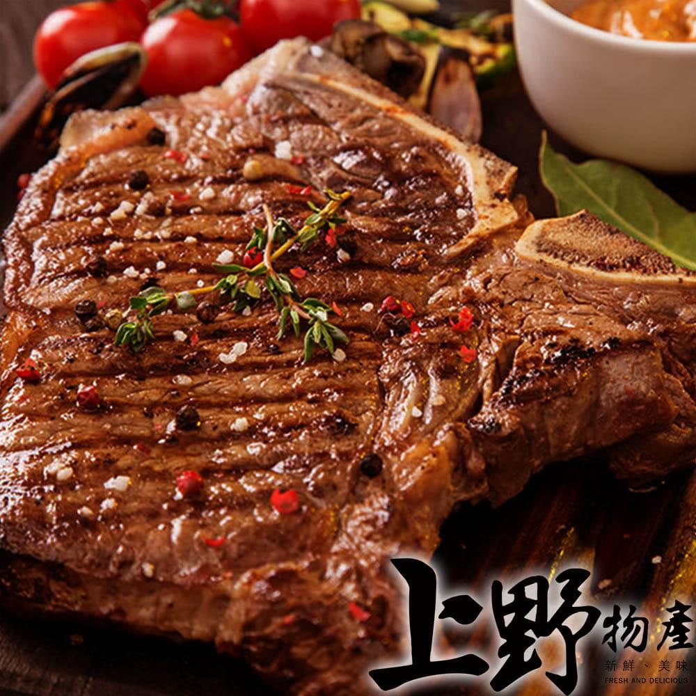 上野物產澳洲頂級丁骨牛排(280g土10%/片) 0