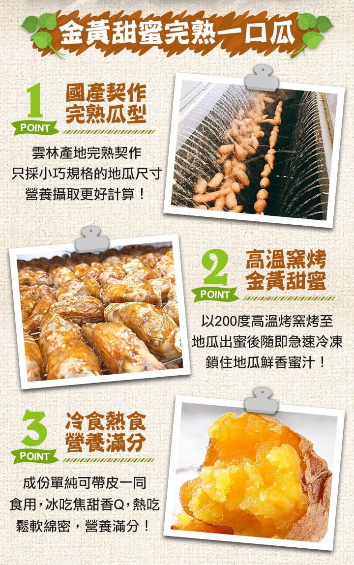 【愛上美味】完熟黃金冰心烤地瓜250g±10%(約5-7條) 3