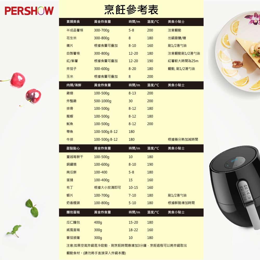 PERSHOW高檔液晶觸控氣炸鍋5.2L 8