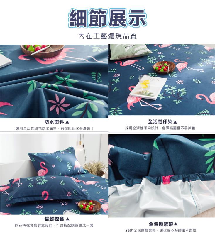 多用途防潑水保潔床包 8