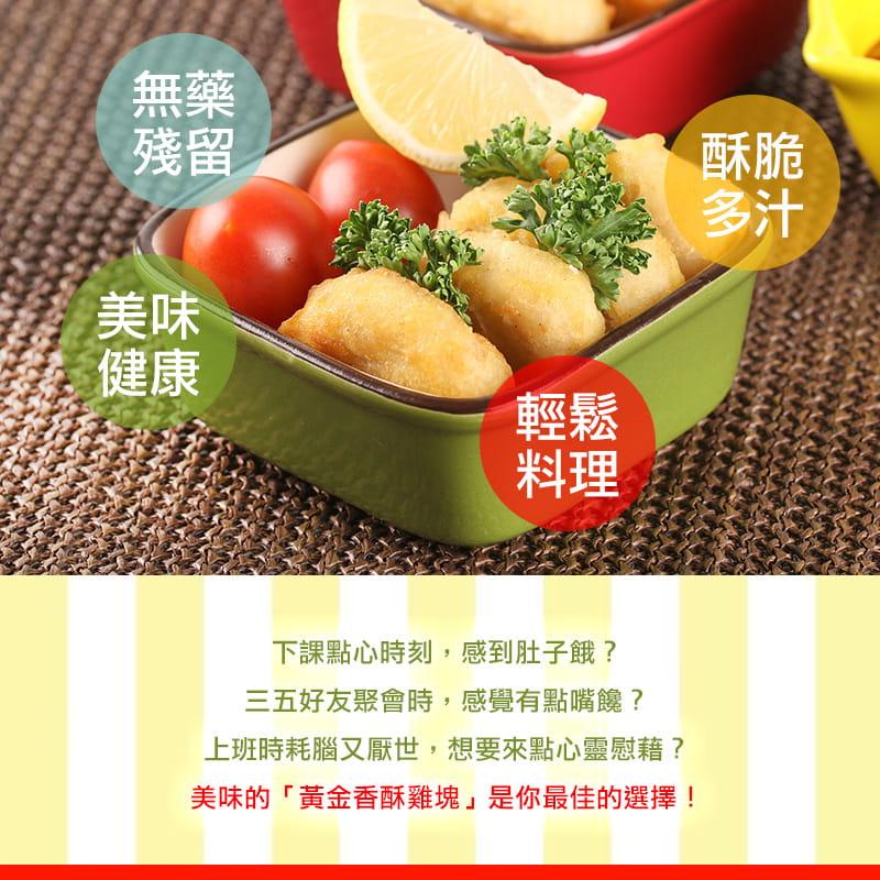 【愛上美味】黃金香酥雞塊(300g±10%/包) 5