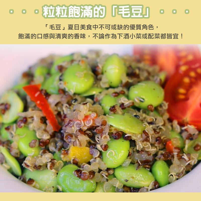 【愛上美味】清爽美味藜麥毛豆(200g/包) 3