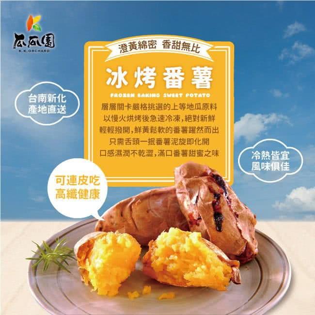 【瓜瓜園】冰火兩吃人氣番薯(350g/盒) 1