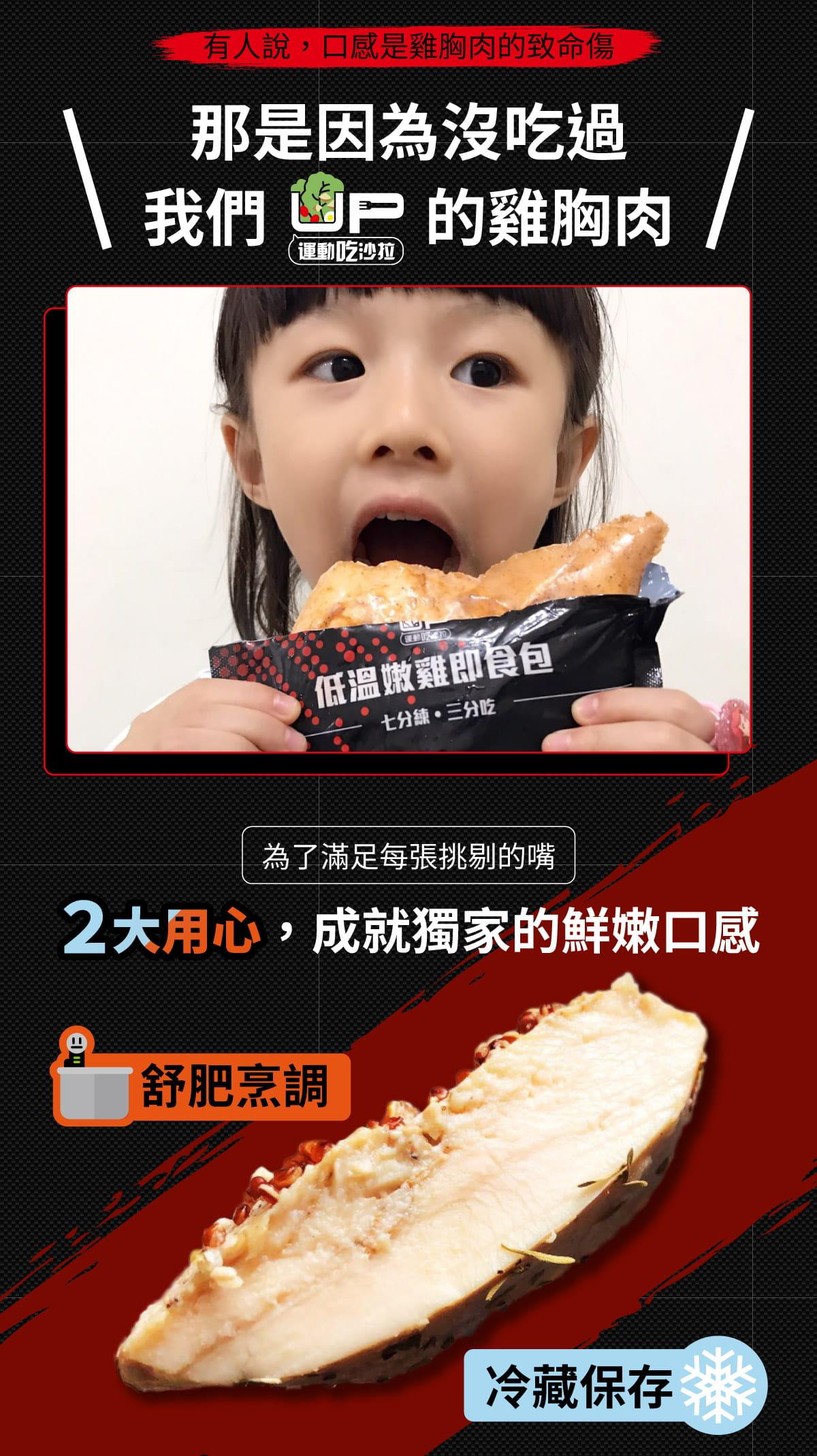 UP運動吃沙拉舒肥雞胸肉即食包 8