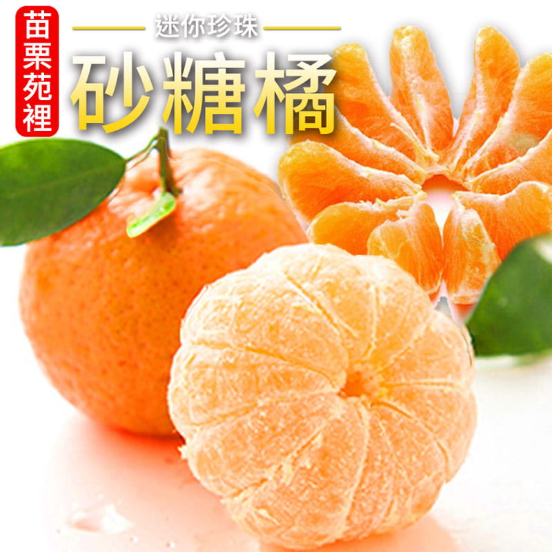 【預購】苗栗迷你珍珠砂糖橘禮盒(4斤±10%/盒) 0