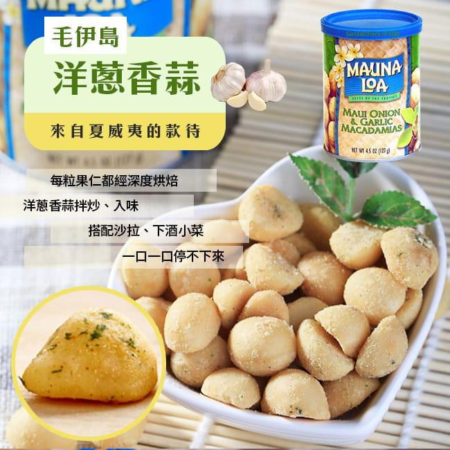 【夢露萊娜】夏威夷火山豆(127g/罐) 4
