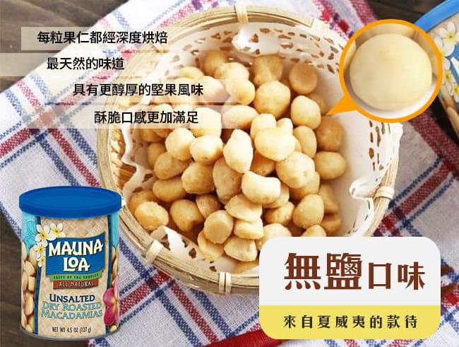 【夢露萊娜】夏威夷火山豆(127g/罐) 6