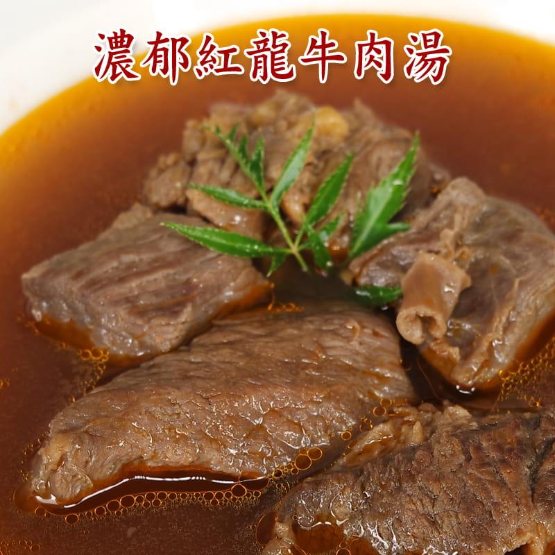 【老爸ㄟ廚房】濃郁紅龍牛肉湯( 450g±10%/包) 0