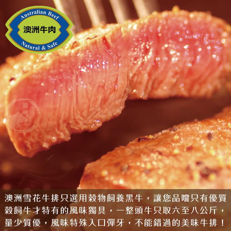 欣明◆澳洲榖飼黑牛雪花牛排(120g/2片) 3