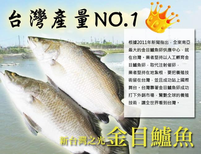 【賣魚的家】大四品鮮魚任選(虱目魚、鱈魚、鱸魚、鯛魚) 3