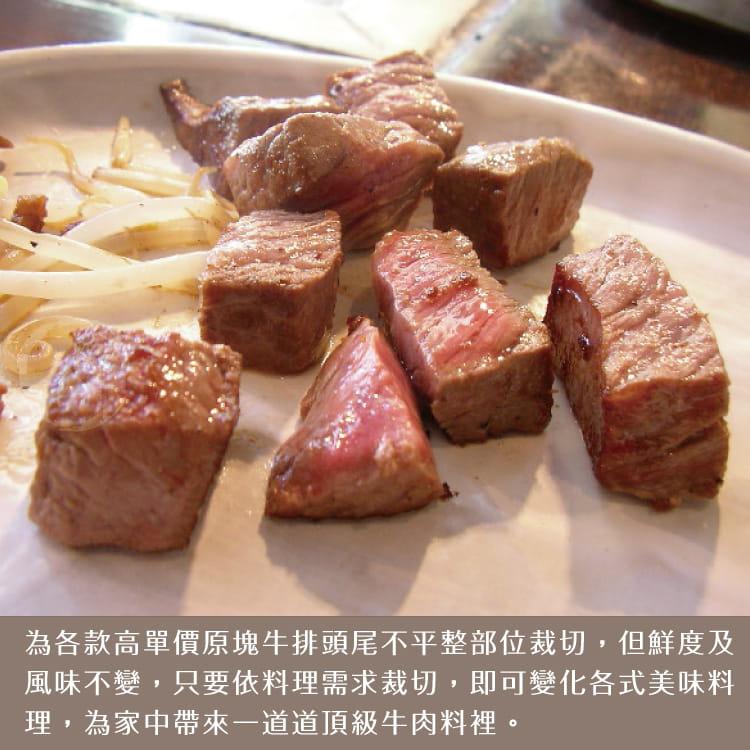 欣明◆百變任搭福利牛肉~牛排頭尾邊(300g/1包) 3