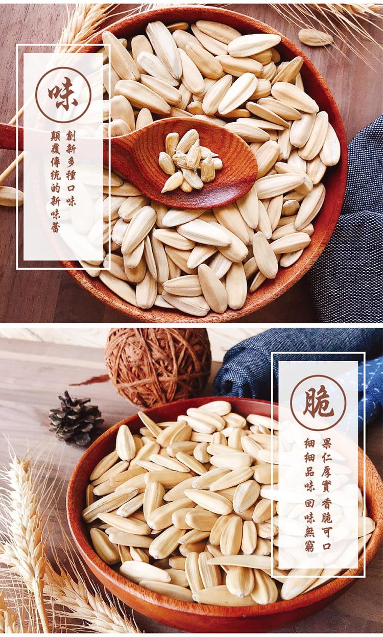 【味覺生機】老灶水煮瓜子(400g)  口味任選 9