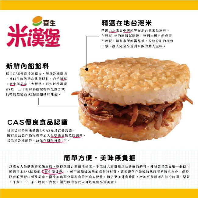 【喜生】米漢堡-喜生米漢堡 任選(3入/盒)  5