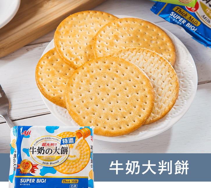 AjI特濃牛奶大判餅 (315g/包) 0