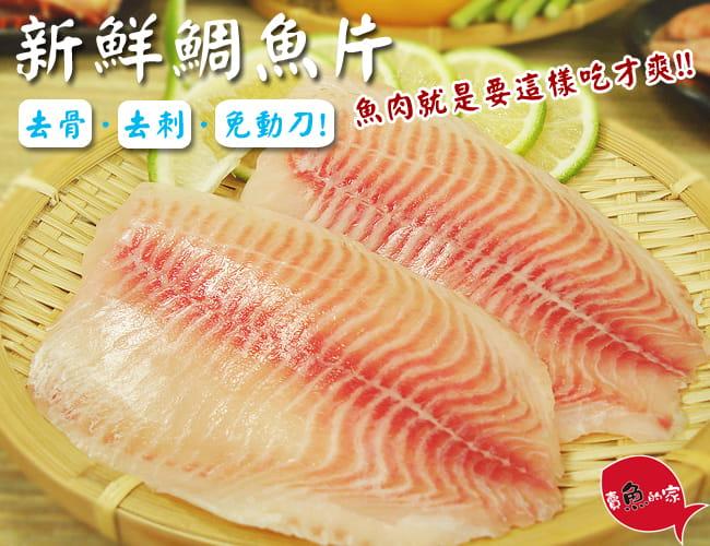 【賣魚的家】本土鮮魚切片組合 1