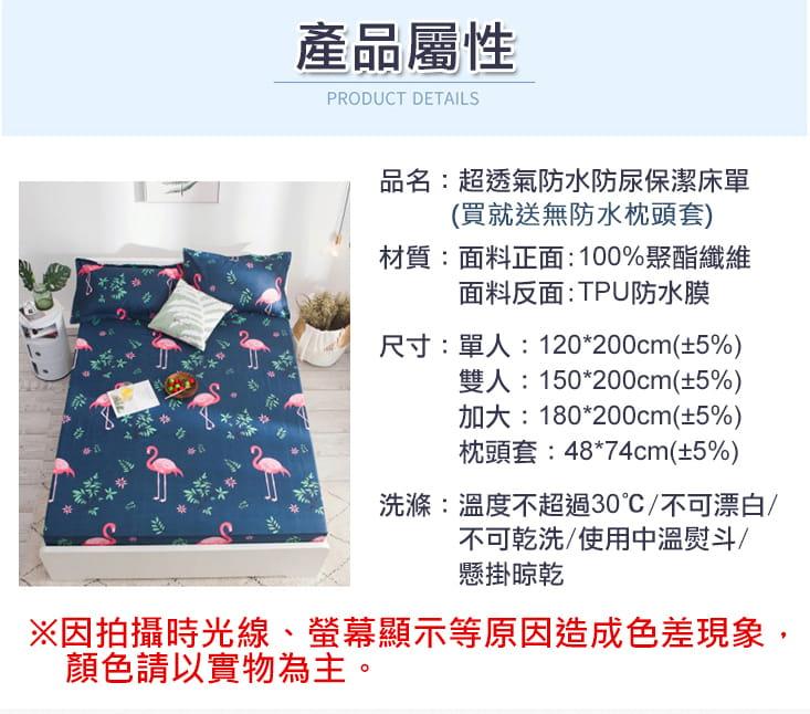多用途防潑水保潔床包 9