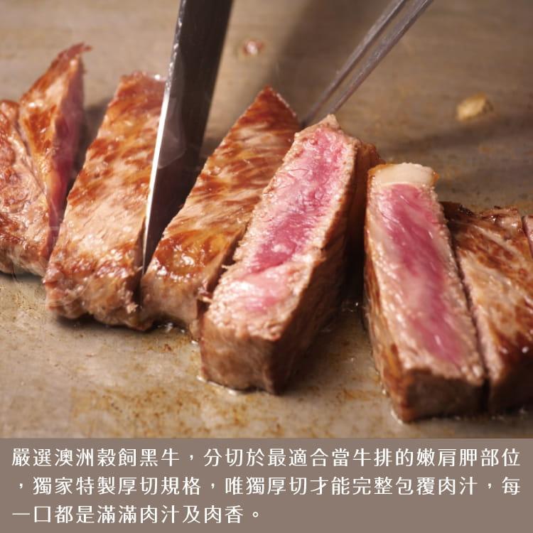 欣明◆澳洲安格斯黑牛厚切凝脂牛排(300g/1片) 6