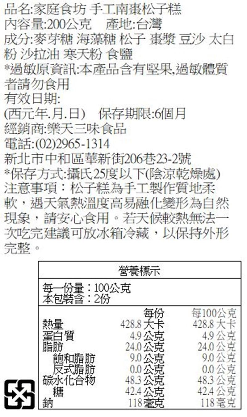 手工南棗核桃糕/松子糕任選 2
