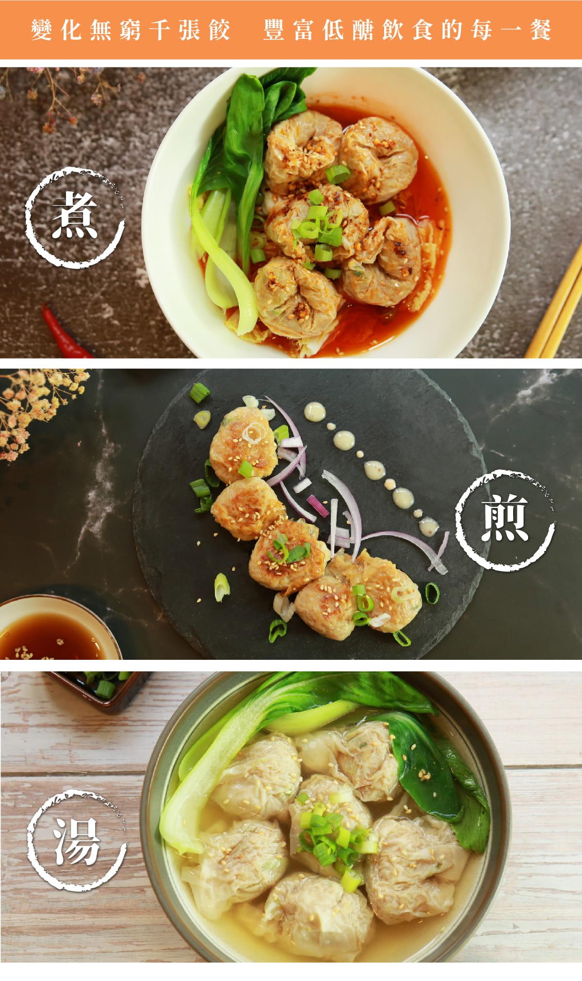 【原味時代】低醣千張餃-高麗菜蝦仁(16粒一盒) 4