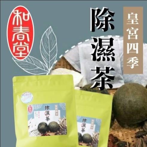 【和春堂】皇宮四季除濕茶(加強版)家庭號 3