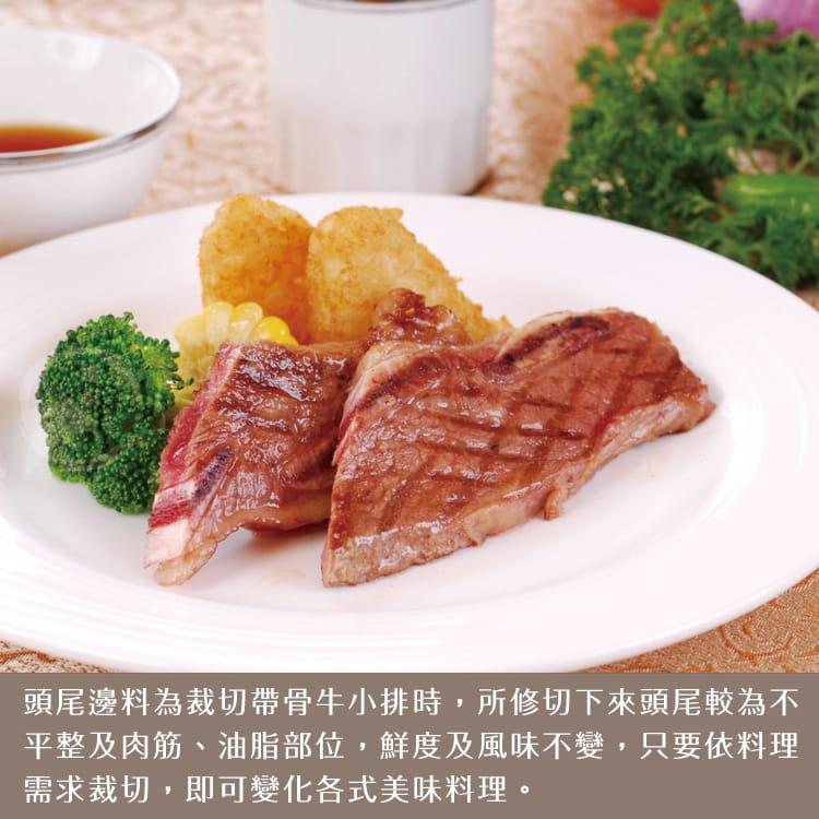 欣明◆帶骨牛小排頭尾邊(300g/1包) 3