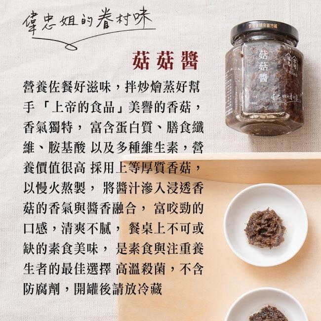 (活動)【福忠字號】萬用醬料三件組(招牌/香蔥/菇菇) 3