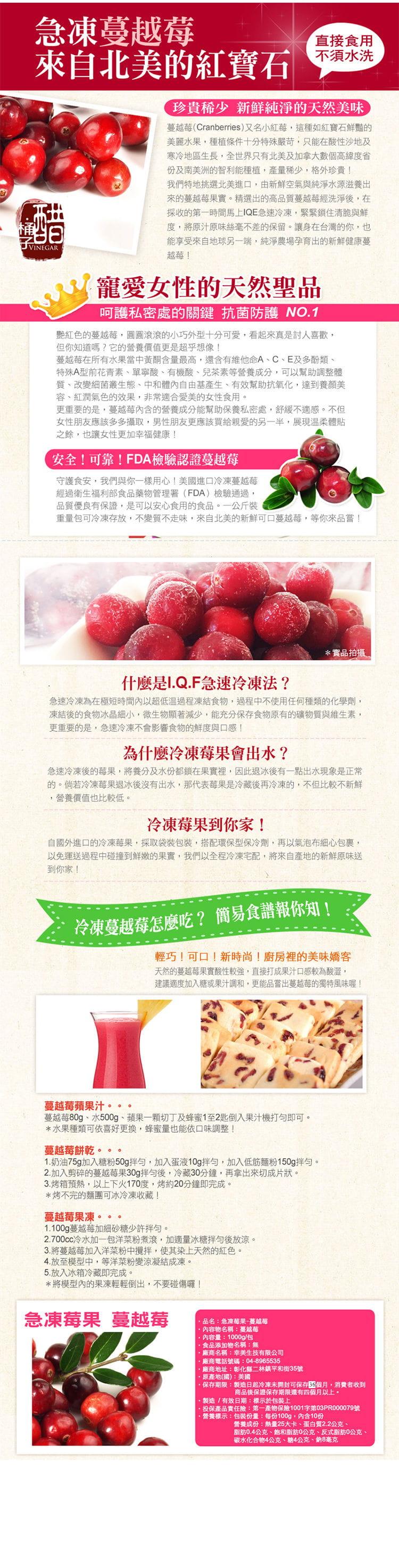 【幸美生技】進口鮮凍花青莓果重量包任選 2