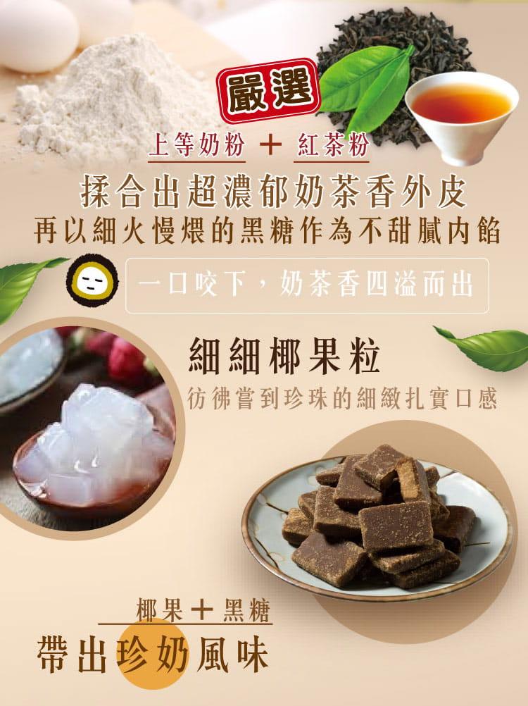 珍珠奶茶酥禮盒 2