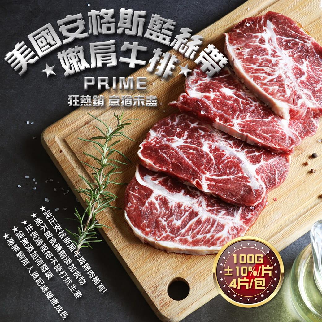 美國安格斯PRIME嫩肩牛排(100g/入) 0