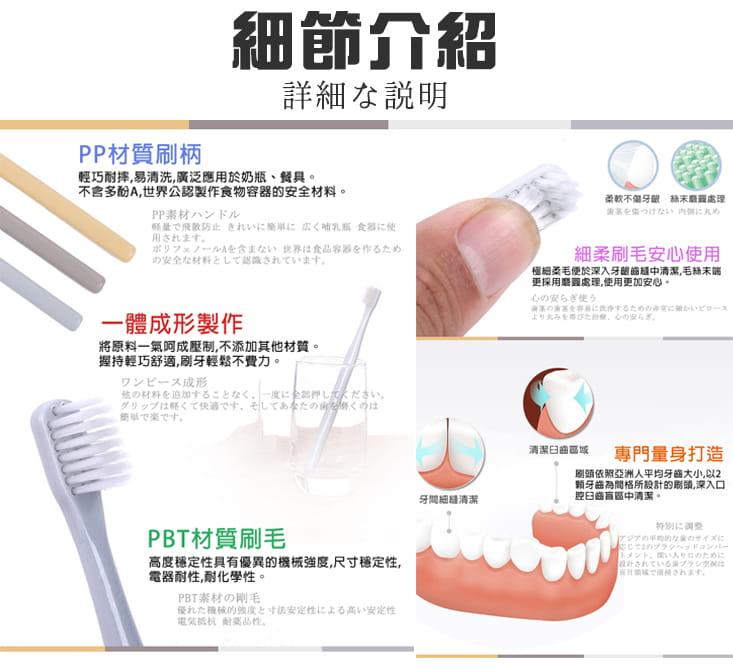 【TengYue】日本熱銷軟毛牙刷(1入4支/兩款刷頭) 5