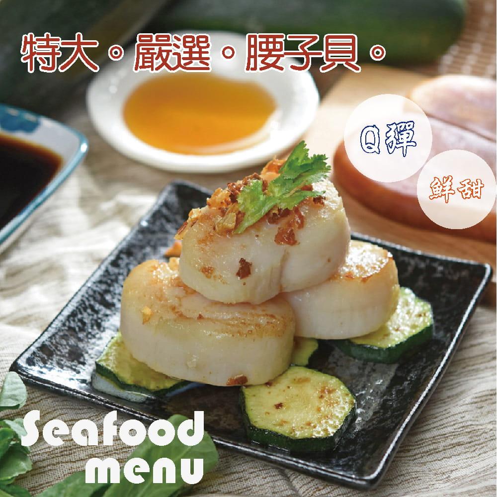 【Hello Ocean】特大鮮甜Q彈腰子貝 0