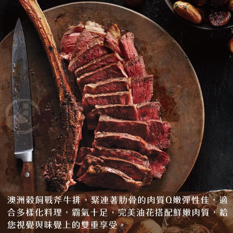 欣明◆澳洲S榖飼熟成戰斧牛排~小戰神(600g/1片) 6