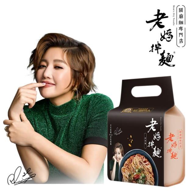 【老媽拌麵】A-Lin最愛拌麵 六種口味任選(4包/入) 0