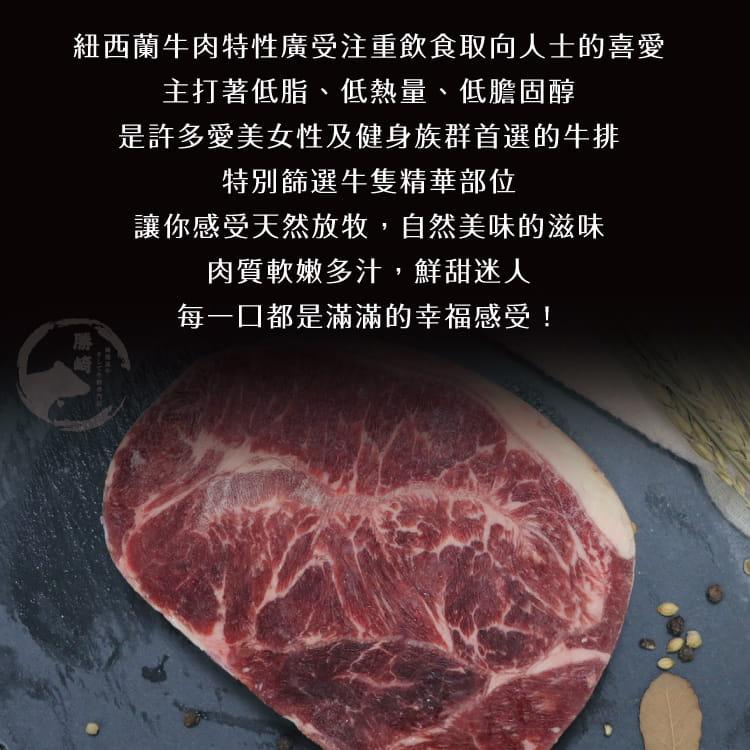 欣明◆紐西蘭PS霜降牛排(100g/1片) 6