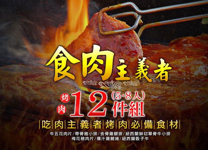 【好神】火烤肉食主義者12件組(5-7人份) 1