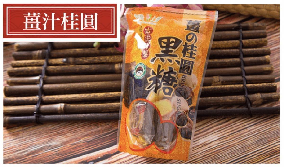 【台灣上青】養生黑糖塊系列 (七種口味任選) 4