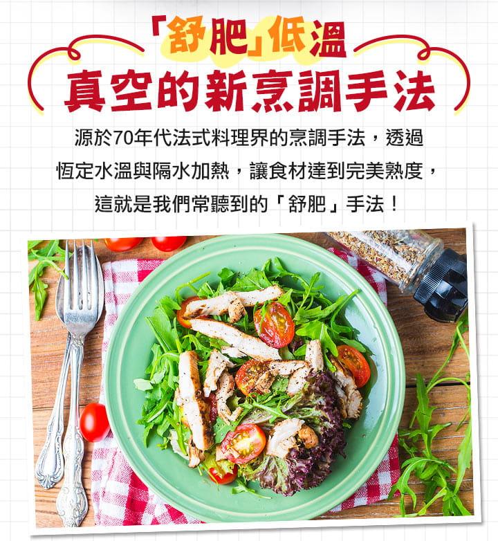 【愛上美味】輕食舒肥雞胸多口味(任選組) 4