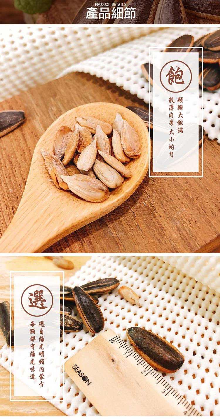 【味覺生機】老灶水煮瓜子(400g)  口味任選 8
