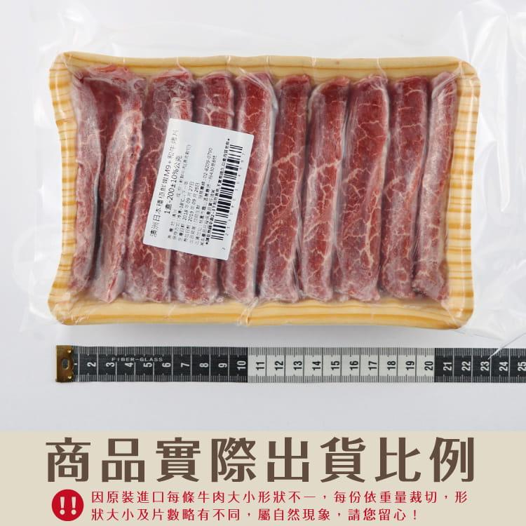 欣明◆澳洲日本種M9+和牛壽喜燒片(200g/1盒) 9