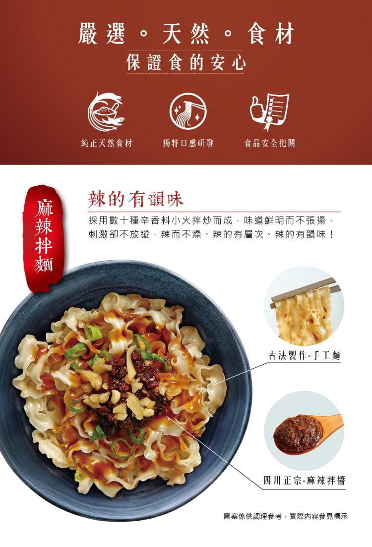 【老媽拌麵】A-Lin最愛拌麵 六種口味任選(4包/入) 10