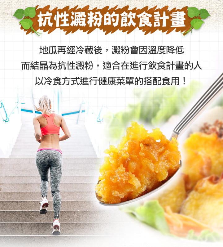 【愛上美味】完熟黃金冰心烤地瓜250g±10%(約5-7條) 4