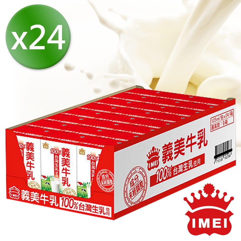 【義美】100%台灣生乳製義美保久乳(125ml*24瓶) 1