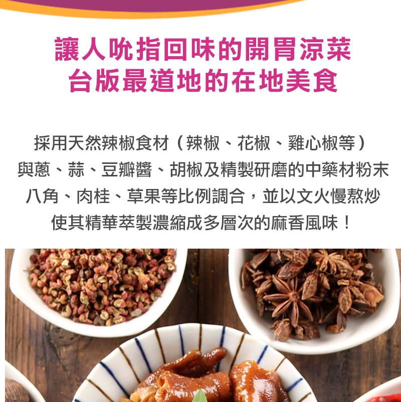 【愛上美味】老饕小菜(麻油粉肝/川味海瓜子/煙燻無骨鳳爪) 6
