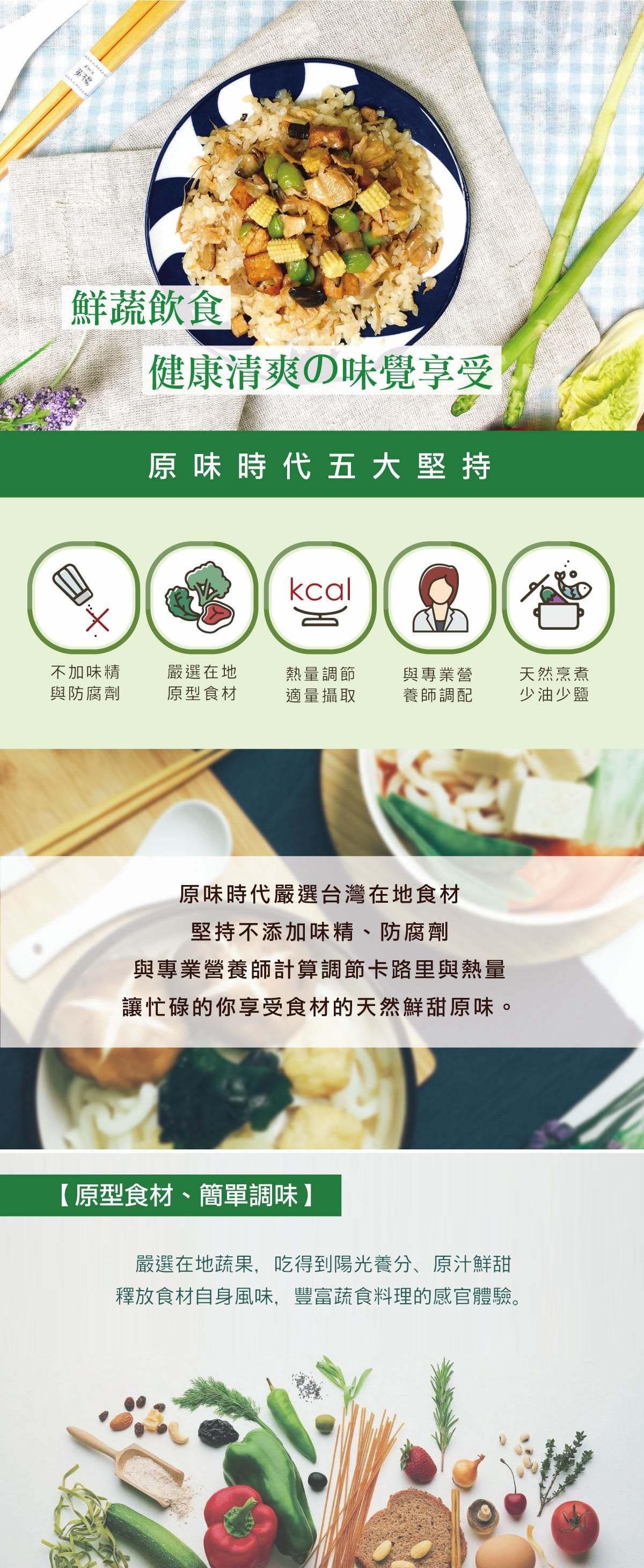 【原味時代】美味蔬食餐-和風栗子烤群菇 1