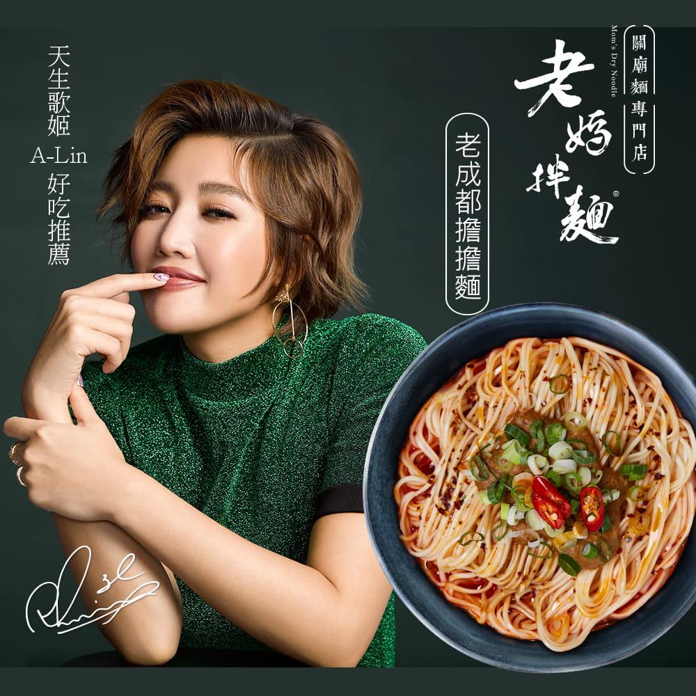【老媽拌麵】A-Lin最愛拌麵 六種口味任選(4包/入) 1