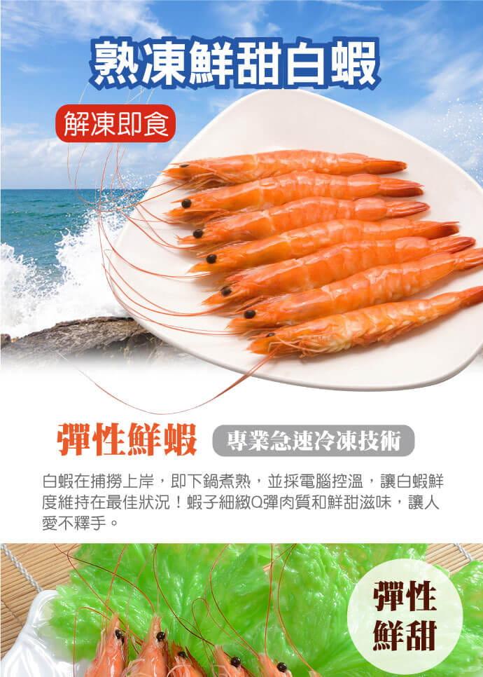 【百匯集】頂級鮮甜美味熟白蝦(實重)250g±10%/盒 1