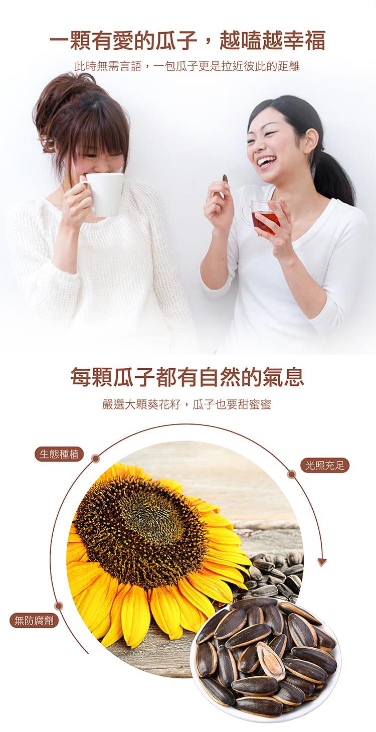 【味覺生機】老灶水煮瓜子(400g)  口味任選 1
