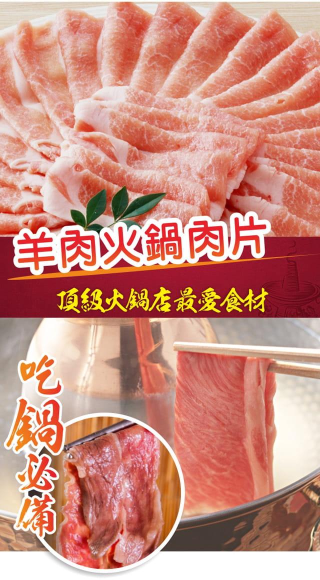 【賣魚的家】紐西蘭嚴選羊肉片(200g±5%/盒) 1